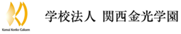 学校法人 関西金光学園