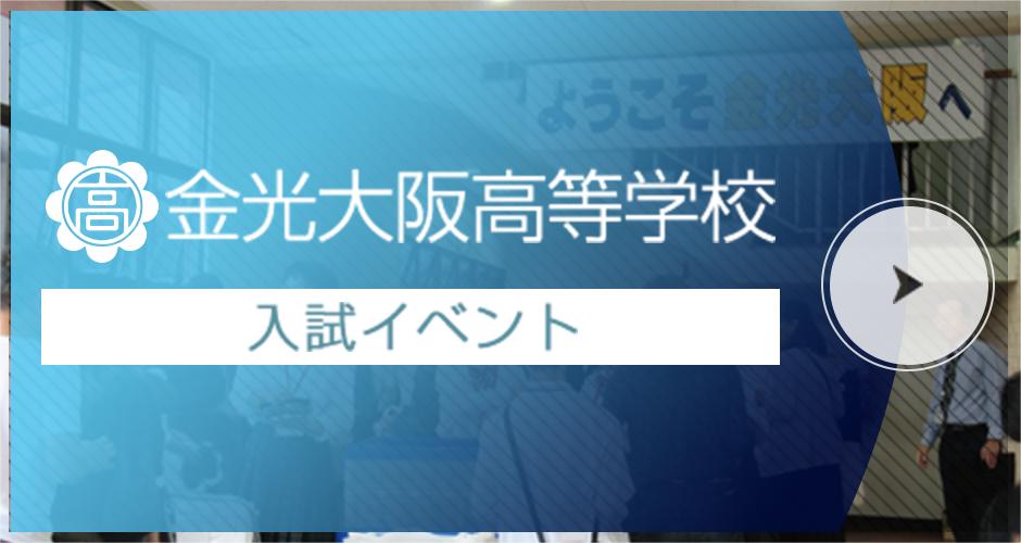 金光大阪高等学校 入試イベント