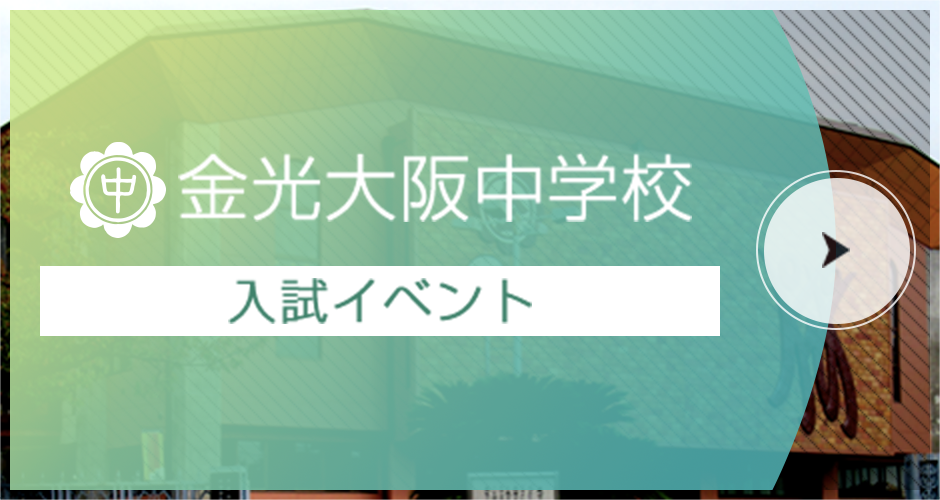 金光大阪中学校 入試イベント