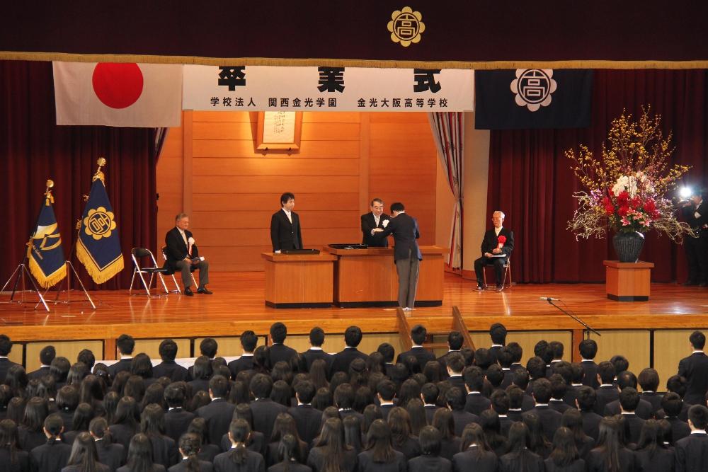 高校第32回卒業式   金光大阪中学校・高等学校