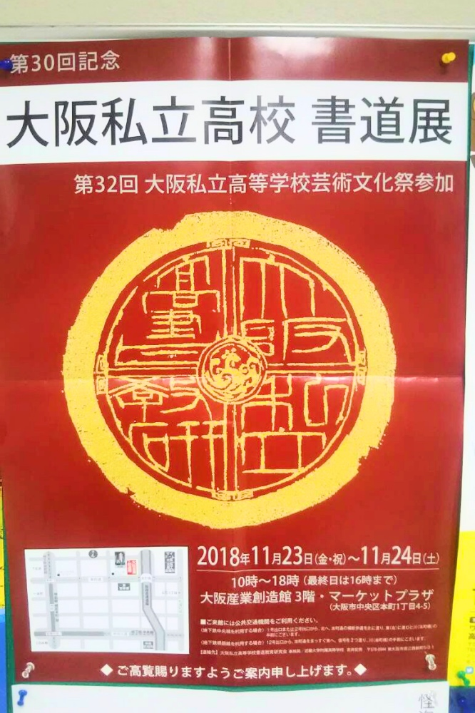高校 大阪 私立