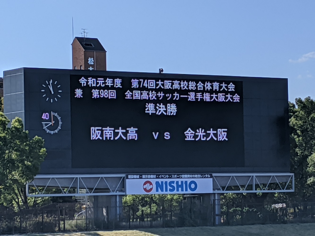 選手権 高校 大阪 府 サッカー